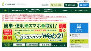 三井住友銀行-での-法人-口座-開設--1024x577.png
