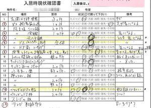 入居時チェックリスト(小樽503号)-1.jpg