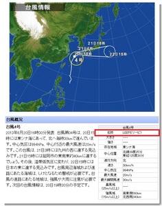 台風情報.jpg