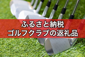 furusato-golfclub.jpg