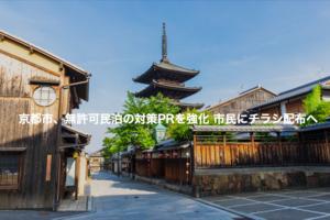 kyoto-airbnb-pr.png